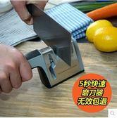 廚房多功能快速磨刀器家用菜刀磨刀石棒出口德國鎢鋼磨剪刀小工具【時尚家居館】