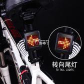 警示燈自行車燈智能感應轉向剎車激光尾燈USB 充電山地車轉向安全警示燈俏腳丫