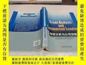 二手書博民逛書店Credit罕見Analysis and Commercial Lending《信用分析與商業貸款》Y2003