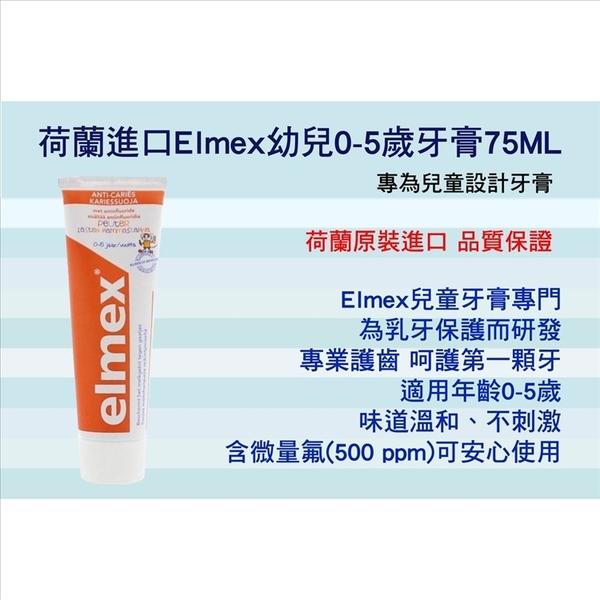 牙膏 兒童牙膏 荷蘭進口Elmex幼兒0-5歲牙膏75ML NL510-33