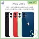 【送9H玻保】Apple iPhone12 Mini 5.4吋 64G 1200萬畫素 雙鏡頭 廣角鏡頭 IP68防水塵等級 智慧型手機