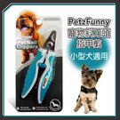 【力奇】PetzFunny寵物斜刀頭指甲剪(藍綠)-小型犬適用-190元 可超取(J003O14)