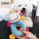 除舊迎新 寵物小狗狗幼犬咬磨牙耐咬中小型犬法斗博美比熊泰迪玩的發聲玩具