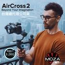 【登錄保固15個月】AirCross 2 MOZA 魔爪 手持 三軸穩定器 雲台載重3.2kg 公司貨 標配版 屮X7