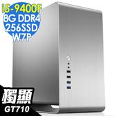 【五年保固】iStye 運七獨顯商用電腦 i5-9400F8G/256SSD/GT710/W7P