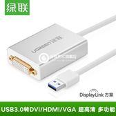 USB3.0外置顯卡USB轉DVI/HDMI usb轉VGA轉換器筆記本多屏擴展