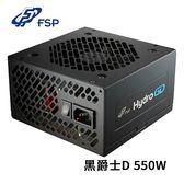 全漢FSP 黑爵士D 550W 80 PLUS 金牌全日系電容電源 器HGD550