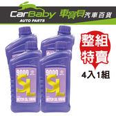 【車寶貝推薦】中油/國光牌 SL9000 10W40 (四罐)