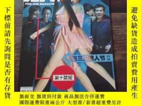 二手書博民逛書店男人裝FOR罕見HIM MAGAZINE2007年08Y2702
