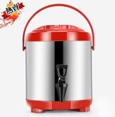 奶茶桶 不銹鋼保溫桶大容量商用雙層保冷咖啡豆漿茶桶8升奶茶店XW 快速出貨