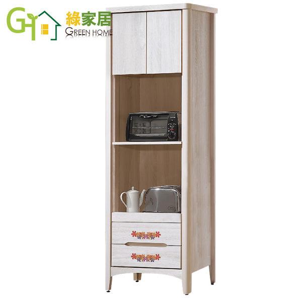【綠家居】艾格 木紋2尺多功能收納櫃/展示櫃