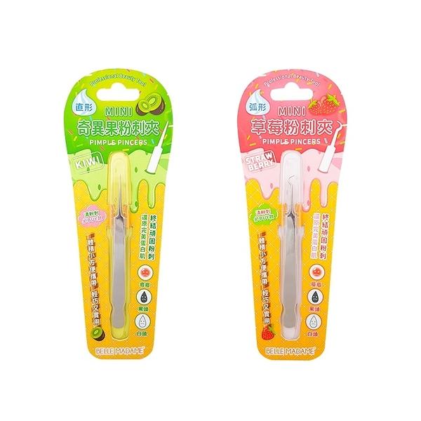 【貝麗瑪丹】MINI 草莓粉刺夾 彎型 奇異果粉刺夾 直型