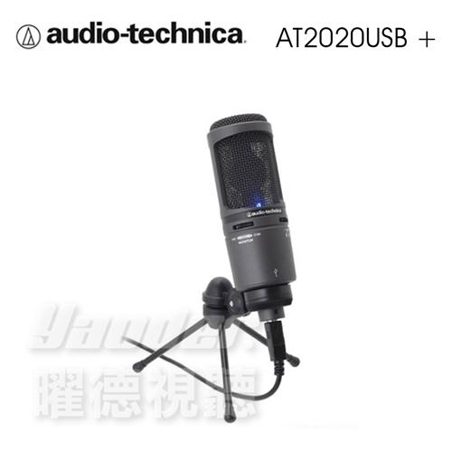 【曜德★新上市】鐵三角 ATH-AT2020USB + 心形電容USB麥克風 (USB專用)