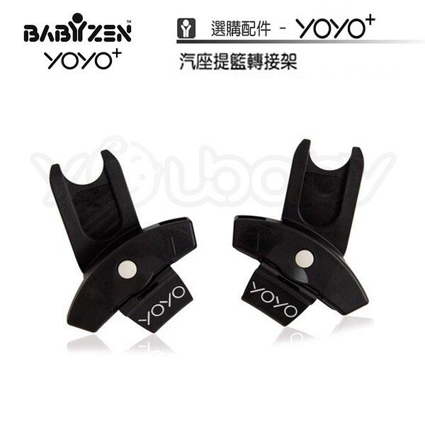 法國 BABYZEN YOYO 汽座提籃轉接架 /提籃結合器 /轉接器 (YOYO+ 和 YOYO2通用)