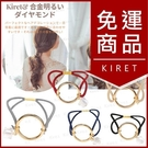 優雅系合金金屬質感髮圈 韓版水晶簡約造型髮飾3入 贈極簡鏤空髮夾5入 Kiret 髮束 頭飾 橡皮筋