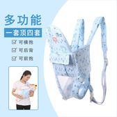 萬聖節大促銷 多功能嬰兒背帶前抱式后背式夏季透氣網寶寶簡易抱帶新生四季通用