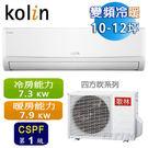 Kolin歌林10-12坪四方吹變頻冷暖 KDV-72207/KSA-722DV07(CSPF機種)~含基本安裝+舊機回收
