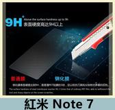 XiaoMi 紅米 Note 7 鋼化玻璃膜 螢幕保護貼 0.26mm鋼化膜 2.5D弧度 9H硬度