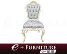 『 e+傢俱 』AC55 霍勒斯 Horace 新古典 布質   半牛皮   椅子   單人椅   主人椅   餐椅 可訂製