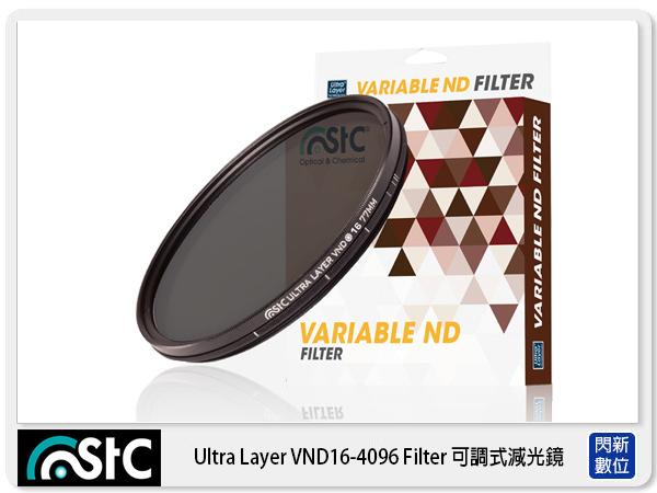 送USB 小米風扇~ STC Ultra Layer Variable ND16-4096 Filter 可調式減光鏡 72mm (72,公司貨)可調 減光鏡