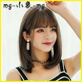 MG 假短髮-假髮女長髮短髮自然全頭套式圓臉鎖骨空氣劉海可愛中長卷髮套