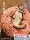 寵物窩 深度睡眠貓窩四季適用貓舍貓屋狗窩泰迪狗床貓咪用品 快速出貨