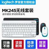 鍵盤 滑鼠國行羅技MK245無線套裝家用辦公迷你筆記本超薄鍵盤鼠標MK240Nano Igo 99免運