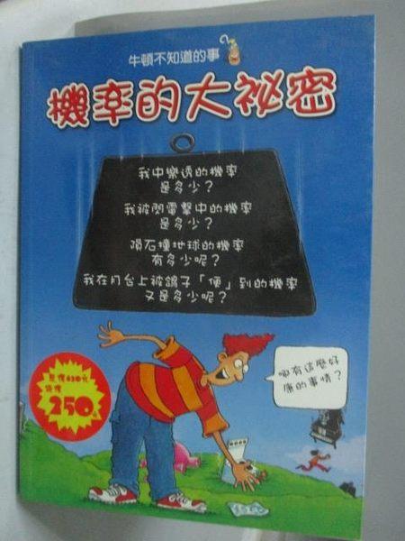 【書寶二手書T9/少年童書_ZBC】樂透的大祕密_卡爾坦.波斯基特