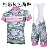 自行車衣套裝-含短袖腳踏車服+單車褲-迷彩多色個性男運動服69u31【時尚巴黎】