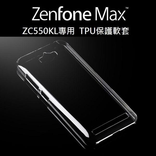 ASUS Zenfone MAX ZC550KL TPU 軟套 5.5吋 果凍套 保護套 透明【采昇通訊】