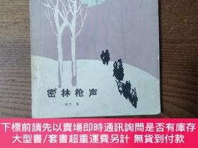 二手書博民逛書店罕見密林槍聲Y260172 陳傑 農村讀物出版社 出版1983