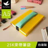 珠友TF 20023 A5 25K 束帶筆袋文具袋鉛筆袋The Fashion