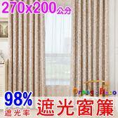 【橘果設計】成品遮光窗簾 寬270x高200公分 木棉花咖 捲簾百葉窗隔間簾羅馬桿三明治布料遮陽