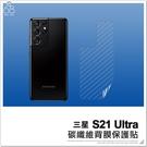 三星 S21 Ultra 碳纖維背膜保護貼 保護膜 手機背貼 手機背膜