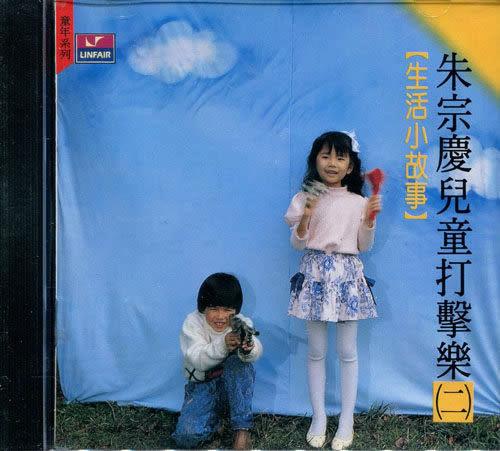 朱宗慶兒童打擊樂 二 生活小故事 CD(購潮8)