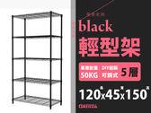 空間特工 烤漆黑 鐵架 120x45x150 輕型五層置物架 波浪架 鐵力士架 層架 書架 LB12045C5