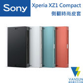 Sony Xperia XZ1 Compact G8441 原廠側翻時尚皮套 SCSG60 【葳訊數位生活館】