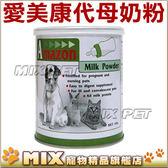 ◆MIX米克斯◆愛美康.寵物代母奶粉,幼犬奶粉~讓寶貝健康長大哦