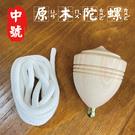 木製 陀螺 木陀螺 傳統陀螺 (中號) 古早童玩 彩繪陀螺 原木陀螺 懷舊童玩 木製玩具【塔克】