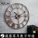 時尚工業風時鐘立體簡約羅馬數字造型金屬鐵藝靜音掛鐘 復古流行商空店面牆壁時鐘 -米鹿家居