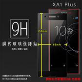 ▽Sony Xperia XA1 Plus G3426 滿版 鋼化玻璃保護貼/高透保護貼/9H/鋼貼/鋼化貼/玻璃貼/耐磨