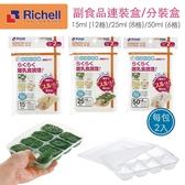 利其爾Richell 第 離乳食連裝盒副食品分裝盒冷凍保存盒離乳食保存容器