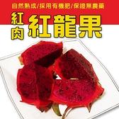 香甜紅肉紅龍果(6台斤)(約6~8顆)