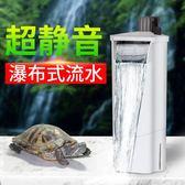 龜缸低水位過濾器烏龜過濾器魚缸淺水瀑布式過濾器靜音過濾泵超 英雄聯盟