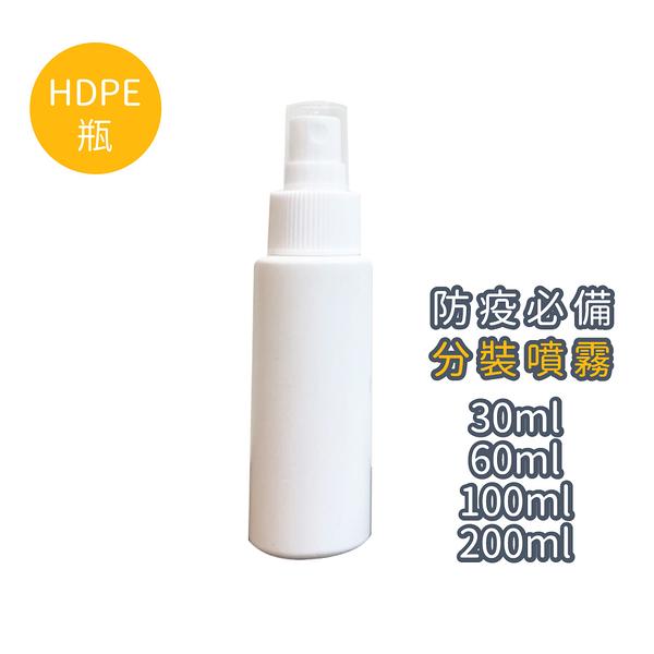 【優多生活】HDPE瓶一組 (60ml*5入/100ml*5入)(可用於酒精/次氯酸)