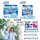 【包寧安】全新乾爽防漏升級 成人紙尿褲L-XL(16片X6包/箱)