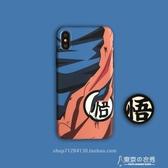 七龍珠悟空蘋果x手機殼動漫xsmax潮牌iPhone8軟套7plus個性6s男r  【快速出貨】