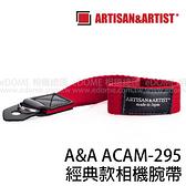 ARTISAN & ARTIST ACAM-295 紅 紅色 經典款相機腕帶 (6期0利率 免運 正成公司貨) 相機手腕帶 A&A