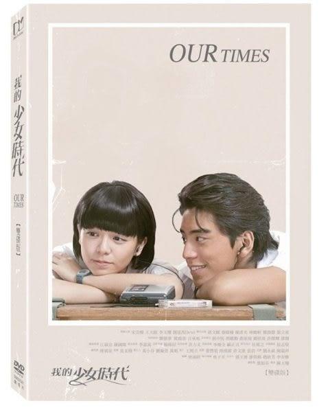 我的少女時代 雙碟版 DVD (購潮8) 4710756648628