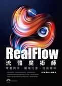 Realflow流體魔術師零基跨限.躍端行家.‧技術精粹 零基跨限‧躍端行家‧技術精粹..